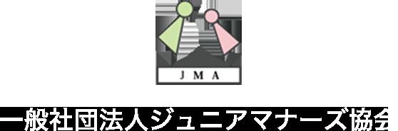 ジュニアマナーズ協会